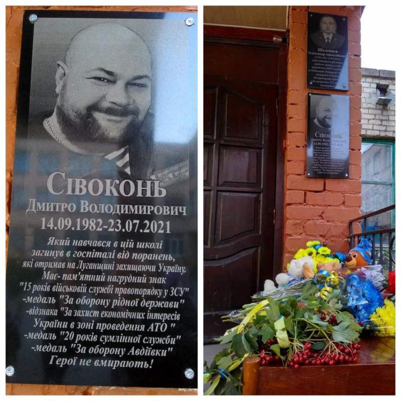 Памятную доску Дмитрию Сивоконю установили в родном Токмаке