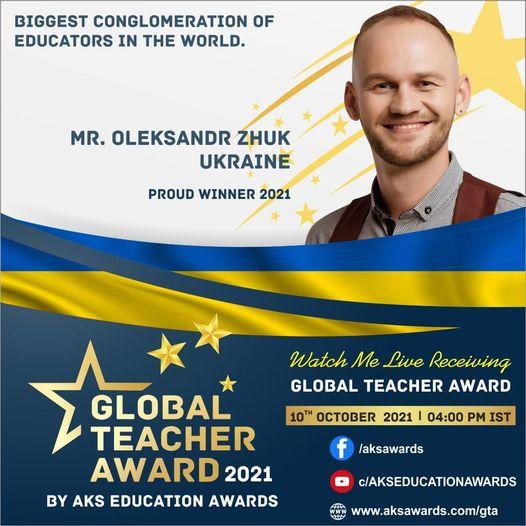 Запорожский учитель удостоен престижной международной награды