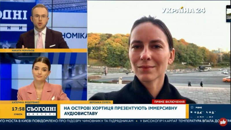 На Хортиці можна буде послухати аудіовиставу про шлях України до незалежності