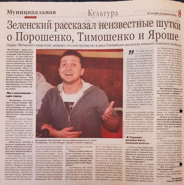 Зеленский, интервью, ДНР