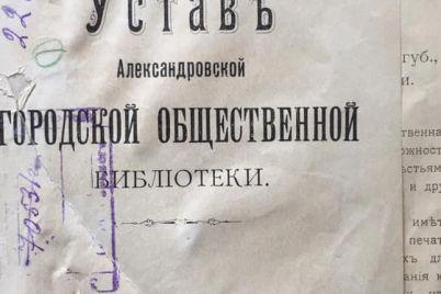 115-let-nazad-glavnaya-biblioteka-zaporozhskoj-oblasti-prinyala-pervyh-chitatelej.jpg