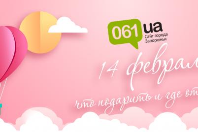 14-fevralya-idei-podarkov-i-romanticheskih-mest.png