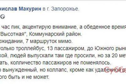 45-minut-ozhidaniya-7-marshrutok-mimo-v-zaporozhe-transportnyj-kollaps-foto.jpg