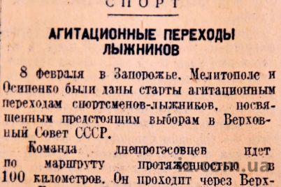 70-let-nazad-v-zaporozhe-startoval-piar-na-lyzhah.jpg