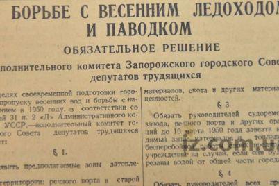 70-let-nazad-vesna-byla-dlya-zaporozhya-avariej.jpg