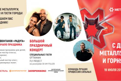 80-ye-ne-otpuskayut-na-den-metallurga-v-zaporozhe-vystupit-populyarnyj-v-proshlom-artist.png