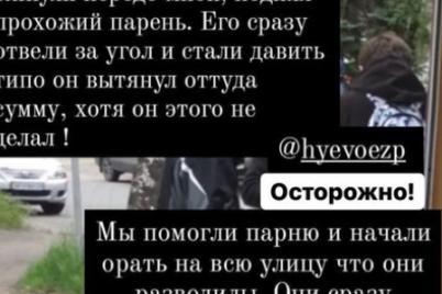 afera-iz-devyanostyh-zaporozhczev-preduprezhdayut-ob-ocherednoj-sheme-moshennikov-na-uliczah-goroda-foto.png