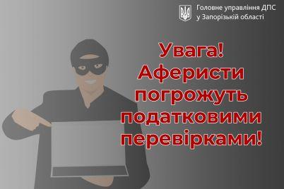 aferisti-pogrozhuyut-zaporizkim-pidprid194mczyam-podatkovimi-perevirkami.jpg