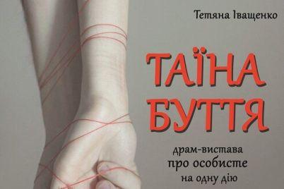 afisha-v-usloviyah-karantina-6-sposobov-interesno-provesti-vyhodnye-v-zaporozhe.jpg
