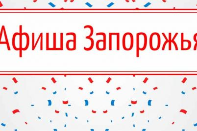 afisha-zaporozhya-na-1-7-avgusta.jpg