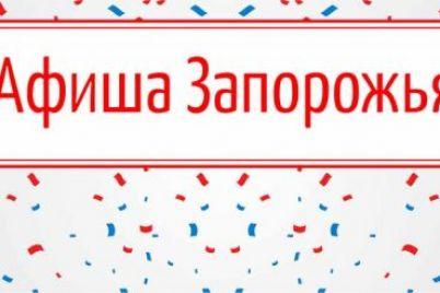 afisha-zaporozhya-na-22-28-noyabrya.jpg