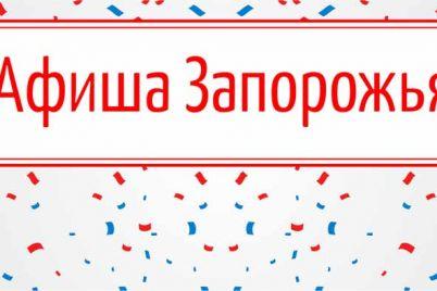 afisha-zaporozhya-na-31-oktyabrya-6-noyabrya.jpg