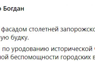 akcziya-po-urodovaniyu-v-zaporozhe-istoricheskoe-zdanie-perekryli-dushevoj-budkoj-foto.png