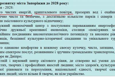 aktivist-rasskazal-pochemu-v-zaporozhe-nelzya-stroit-novyj-zavod.jpg