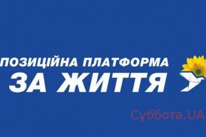 annulirovanie-liczenzii-kanala-newsone-eto-nadrugatelstvo-nad-svobodoj-slova-i-demokratiej-oppoziczionnaya-platforma-za-zhizn.jpg