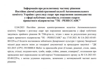 antimonopolnyj-komitet-obyazal-zaporozhskij-departament-kultury-i-turizma-vnesti-izmeneniya-v-tender.png