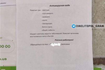 antivirusna-voda-na-rinkah-melitopolya-privablivi-propoziczid197.jpg