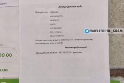 antivirusnaya-voda-v-zaporozhskoj-oblasti-moshenniki-prodolzhayut-nazhivatsya-na-koronaviruse-foto.jpg