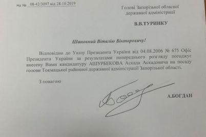 askada-ashurbekova-yakogo-priznachili-golovoyu-rajadministraczid197-na-zaporizhzhi-zelenskij-prokinuv.jpg