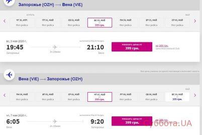 aviabilety-iz-zaporozhya-v-evropu-na-tri-blizhajshih-mesyacza-rasprodayut-po-400-griven.jpg
