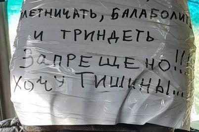 balabolit-zapreshheno-v-zaporozhe-marshrutchik-povesil-na-sidenie-svoe-obrashhenie-foto.jpg