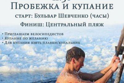 begom-marsh-na-kreshhenie-sostoitsya-trezvaya-probezhka-s-kupaniem.jpg