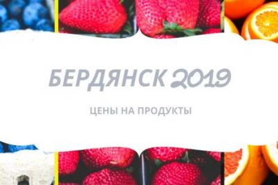 berdyansk-2019-czeny-na-produkty-na-rynke-video.jpg