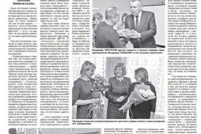 berdyanskij-gorsovet-zakazal-gazete-pivdenna-zorya-publikaczij-pochti-na-150-tysyach.jpg
