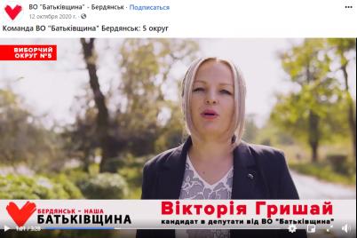 berdyanskoe-tmo-zakazalo-bez-konkursa-pitanie-paczientov-u-kandidatki-ot-batkivshhiny.png