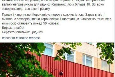 beregite-detej-12-letnyaya-devochka-zarazilas-koronavirusom-igraya-na-detskoj-ploshhadke.jpg