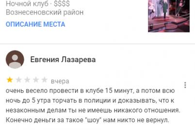 berut-vseh-v-odnom-iz-zaporozhskih-strip-kabare-proizoshel-nabor-v-policziyu.png