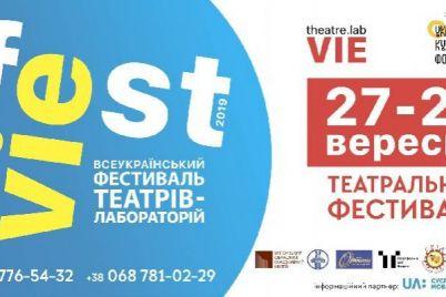 besplatnyh-mest-na-teatralnyj-festival-v-zaporozhe-pochti-ne-ostalos.jpg