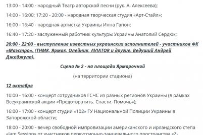 bez-kulinarnyh-rekordov-i-perekrytiya-naberzhnoj-kak-v-zaporozhe-budet-prohodit-prazdnovanie-dnya-goroda-programma.png
