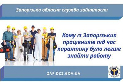 bezraboticza-v-zaporozhskoj-oblasti-po-kakim-professiyam-est-vakansii.jpg