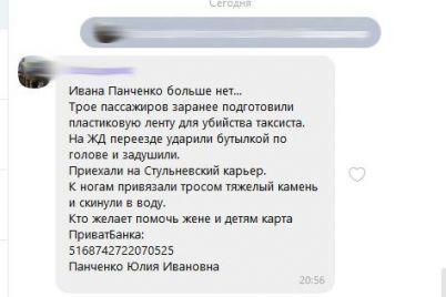 bili-i-dushili-zhutkie-podrobnosti-ubijstva-taksista-v-zaporozhskoj-oblasti.jpg