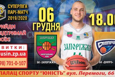 bk-zaporizhzhya-chekad194-supernikiv-z-dnipra-ta-harkova-video.jpg