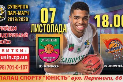 bk-zaporizhzhya-prijmad194-lidera-chempionatu-ukrad197nskod197-superligi.jpg