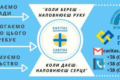 blagodijnij-fond-organizovud194-vruchennya-shkilnogo-priladdya-zaporizkim-ditlaham.jpg