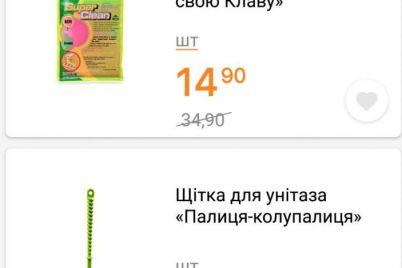bogi-marketinga-zhitelej-zaporozhya-pozabavili-smeshnye-nazvaniya-tovarov-v-odnom-iz-supermarketov-goroda-foto.jpg
