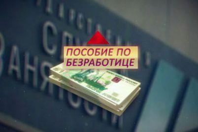 bolee-10-tysyach-chelovek-v-moskve-obratilis-v-sluzhbu-zanyatosti-za-vyplatami-dlya-bezrabotnyh.jpg