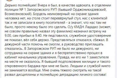bordel-neimovernyj-zaporozhskij-advokat-o-vizite-v-rajonnoe-upravlenie-policzii.jpg
