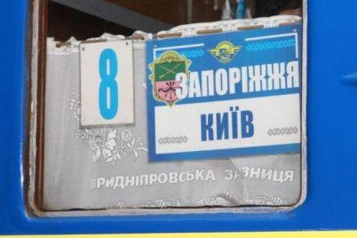 bud-v-kurse-ukrzaliznyczya-priostanovila-prodazhu-biletov-v-napravlenii-zaporozhya.jpg