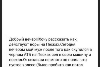 budte-bditelny-v-zaporozhe-avtovory-prokalyvayut-kolesa-a-zatem-obchishhayut-avtomobili.jpg