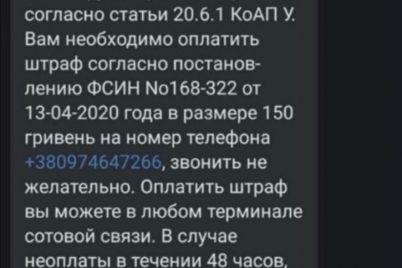 budte-ostorozhny-moshenniki-cherez-sms-vymogayut-shtrafy-za-narushenie-karantina.jpg