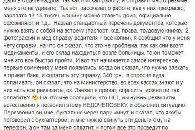 budte-ostorozhny-v-zaporozhe-moshenniki-predlagayut-rabotu-a-zatem-trebuyut-dengi-za-spravku.jpg