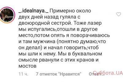 budte-ostorozhny-vozle-zaporozhskih-nedostroev-regulyarno-promyshlyaet-izvrashhenecz-video.jpg