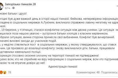 bulling-ne-prestuplenie-v-zaporozhskoj-gimnazii-ozvuchili-pozicziyu-po-zayavleniyu-ob-iznasilovanii-malchika.jpg