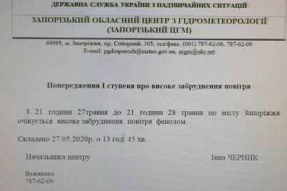 bulo-poperedzhennya-pro-visoke-zabrudnennya-povitrya-prote-do-zaporizhcziv-informacziyu-ne-donesli.jpg