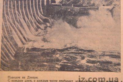 burnyj-potok-kak-vyglyadel-dneproges-71-god-nazad-foto.jpg