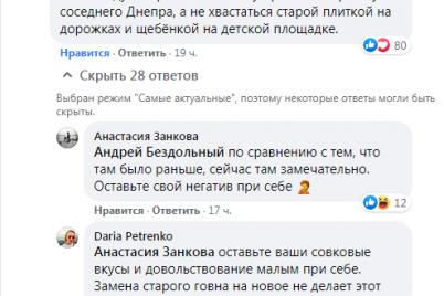buryak-udalil-foto-novogo-parka-iz-fejsbuka-posle-gnevnyh-kommentariev-gorozhan-foto.png